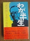 わが半生〈下〉―満州国皇帝の自伝 (1965年)