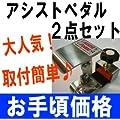 アシスト2点セット (アシストペダル+アシストハイツール) ピアノ補助ペダル ASP-II+ASH-V イトーシン