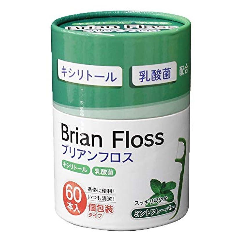 電卓活性化する知り合い(ブリアン) Brian 公式 ブリアンフロス フロス 歯 デンタル 乳酸菌 キシリトール 虫歯 予防 歯科医師 歯医者 監修 B0005 60本入り