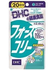 DHC フォースコリー 80粒 20日分 賞味期限 201604