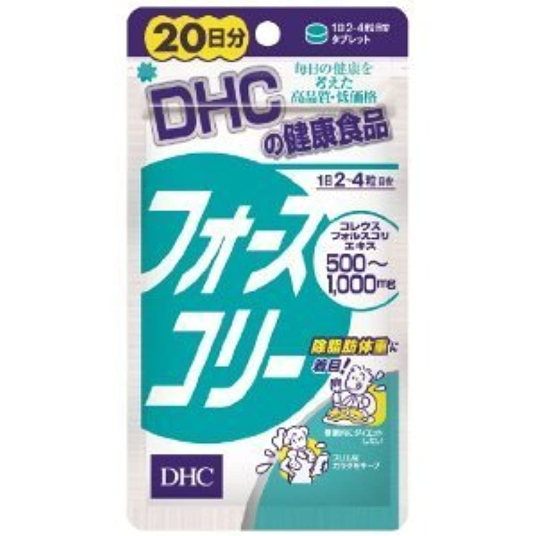 壮大な幸運無許可DHC フォースコリー 80粒 20日分 賞味期限 201604