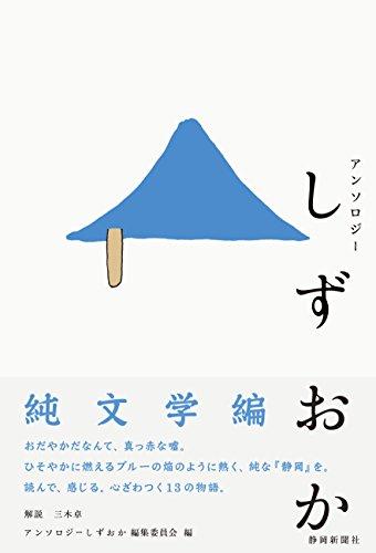 アンソロジーしずおか 純文学編