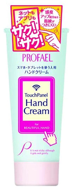 ヘクタール言うまでもなくしなやかプロフェール タッチパネル ハンドクリーム