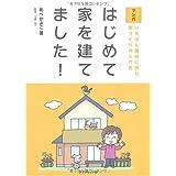 マンガ はじめて家を建てました!―いちばん最初に読む家づくりの入門書