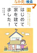 マンガ はじめて家を建てましたいちばん最初に読む家づくりの入門書
