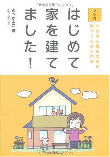 マンガ はじめて家を建てました!―いちばん最初に読む家づくりの入門書の詳細を見る