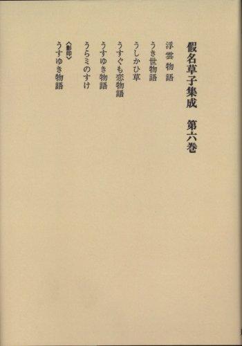 假名草子集成〈第6巻〉