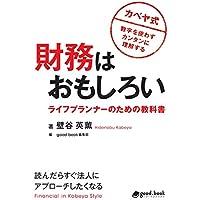 財務はおもしろい ライフプランナーのための教科書 (数字を使わずカンタンに理解するカベヤ式(NextPublishing))
