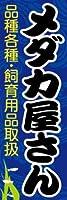 のぼり旗スタジオ のぼり旗 メダカ002 通常サイズ H1800mm×W600mm