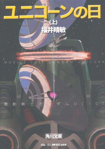 ユニコーンの日(上)  機動戦士ガンダムUC(1) (角川文庫)の詳細を見る