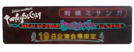 SEKAI NO OWAR セカイノオワリ TwiLight City 日産スタジアム 「公式グッズ」 19日限定販売 刺繍ミサンガ セカオワ