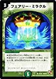 デュエルマスターズ 【 フェアリー・ミラクル 】 DMX01-039-C 《キング・オブ・デュエルロード ストロング7》
