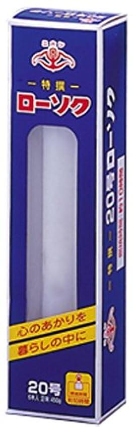 にんじん海洋の充電ニホンローソク 大20号 450g