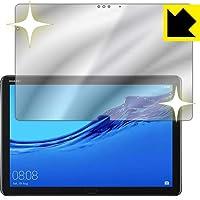 画面が消えると鏡に早変わり ミラータイプ 液晶保護フィルム Mirror Shield HUAWEI MediaPad M5 lite (10.1型) 日本製