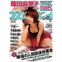 週刊プレイボーイ 2012年5月28日号表紙&巻頭:篠田麻里子