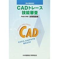 CADトレース技能審査―平成20年度試験問題集