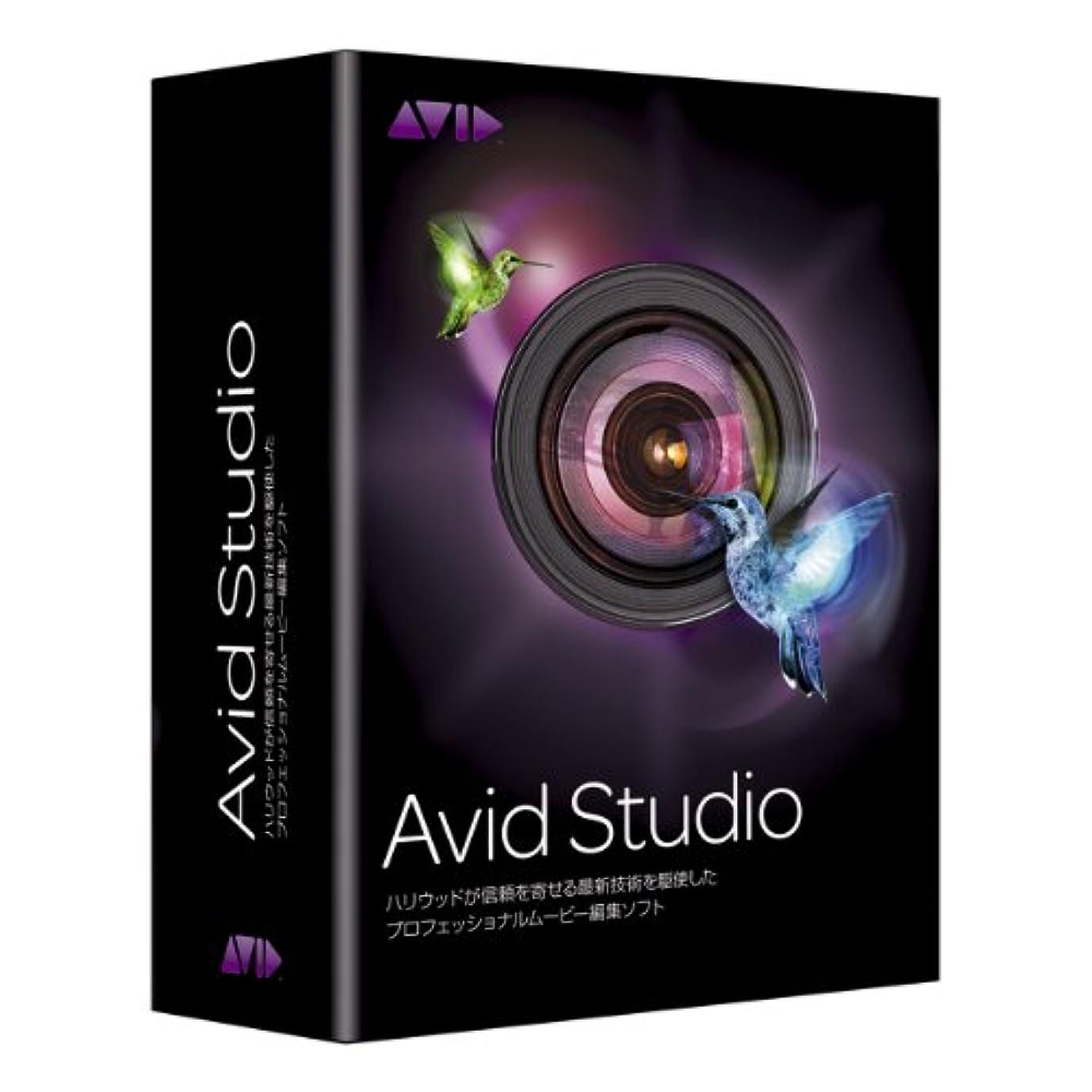 哲学者ファイバ届けるAvid Studio
