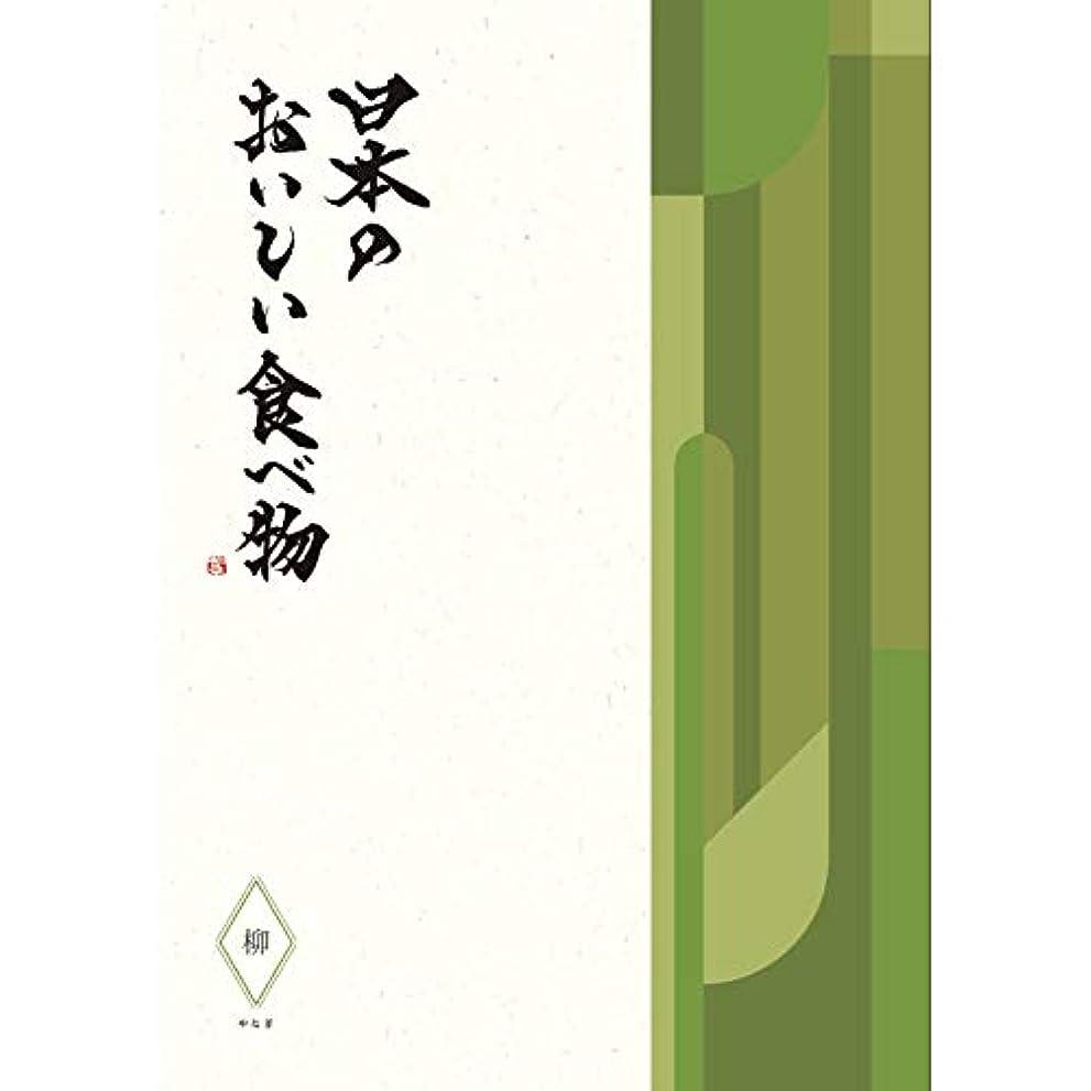 主権者主要な予約YAMATO グルメカタログギフト 日本のおいしい食べ物 柳 (やなぎ) 20,000円コース 包装紙:リリーラベンダー 香典返し 法要引出物
