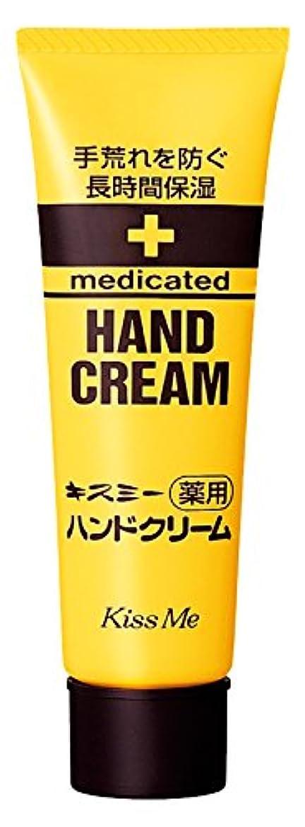 懸念歩く虚栄心薬用ハンドクリーム 30gチューブ