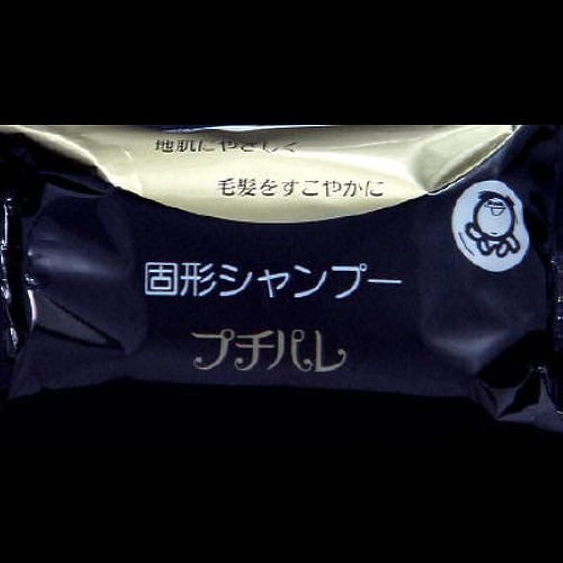 宿泊貫通するオピエート【まとめ買い】固形シャンプー プチパレ ×2セット