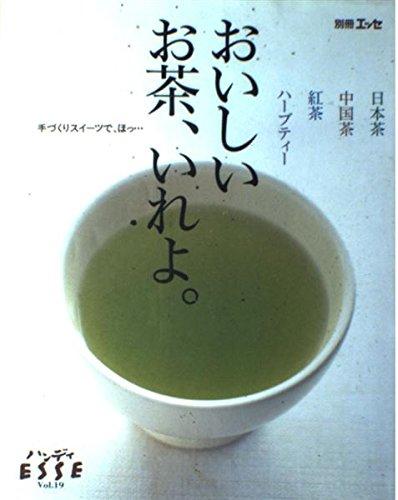 おいしいお茶、いれよ。―日本茶中国茶紅茶ハーブティー (ハンディESSE (Vol.19))の詳細を見る