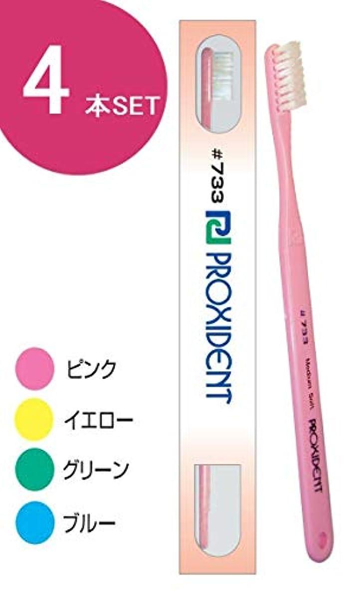 静めるクラシック患者プローデント プロキシデント スリムヘッド MS(ミディアムソフト) 歯ブラシ #733 (4本)