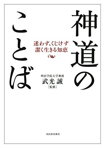 神道のことば: 迷わず、くじけず潔く生きる知恵の詳細を見る