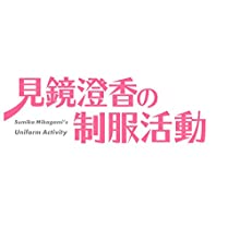 見鏡澄香の制服活動 プレミアムエディション (【特典】タペストリー・CD・ショートストーリー小冊子 同梱)