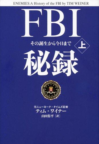 FBI秘録 上 その誕生から今日まで