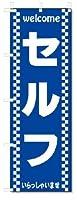 のぼり旗 セルフ (W600×H1800)