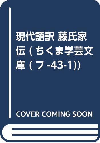 [画像:現代語訳 藤氏家伝 (ちくま学芸文庫 (フ-43-1))]