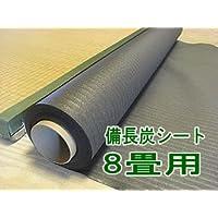 備長炭シート 8畳用 15m 【室内用】 消臭?除湿?カビ対策炭シート 畳下~フローリング、ウッドカーペット