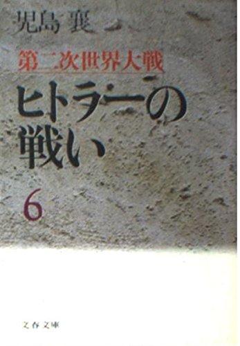第二次世界大戦 ヒトラーの戦い〈6〉 (文春文庫)の詳細を見る