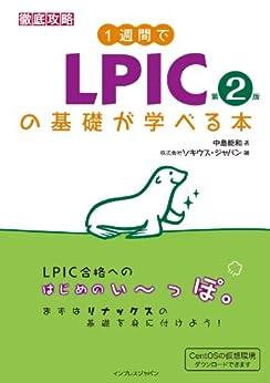 [中島 能和]の1週間でLPICの基礎が学べる本 第2版 徹底攻略シリーズ
