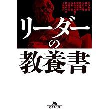 リーダーの教養書 (幻冬舎文庫)
