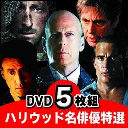 洋画DVD ハリウッド俳優名作選 ブルース・ウイルス、アル・...