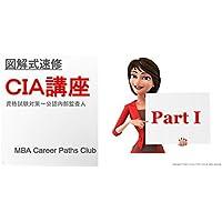 図解式速修CIA講座 Part 1 : 資格試験対策〜公認内部監査人