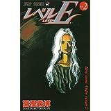 レベルE 2 (ジャンプコミックス)