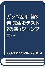 ガッツ乱平 第3巻 先生をテスト!?の巻 (ジャンプコミックスセレクション) コミック
