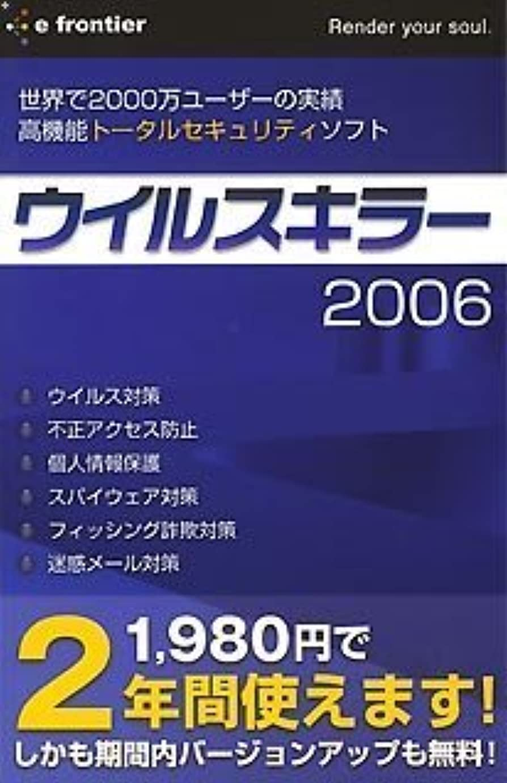 リベラル汚染されたカップウイルスキラー2006 スリムパッケージ版