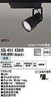 オーデリック スポットライト XS411138H