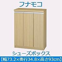 フナモコ シューズボックス 〔幅73.2×高さ93cm〕 エリーゼアッシュ ERA-75 日本製[通販用梱包品]