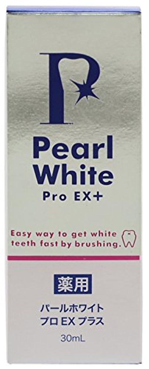 ささいなスペシャリスト頑固な新成分!薬用パール ホワイト プロ EXプラス1本 歯のホワイトニング 自宅で簡単 白い歯 虫歯予防