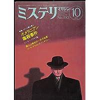 ミステリマガジン 1988年 10月号 [特集]イギリス風の殺人