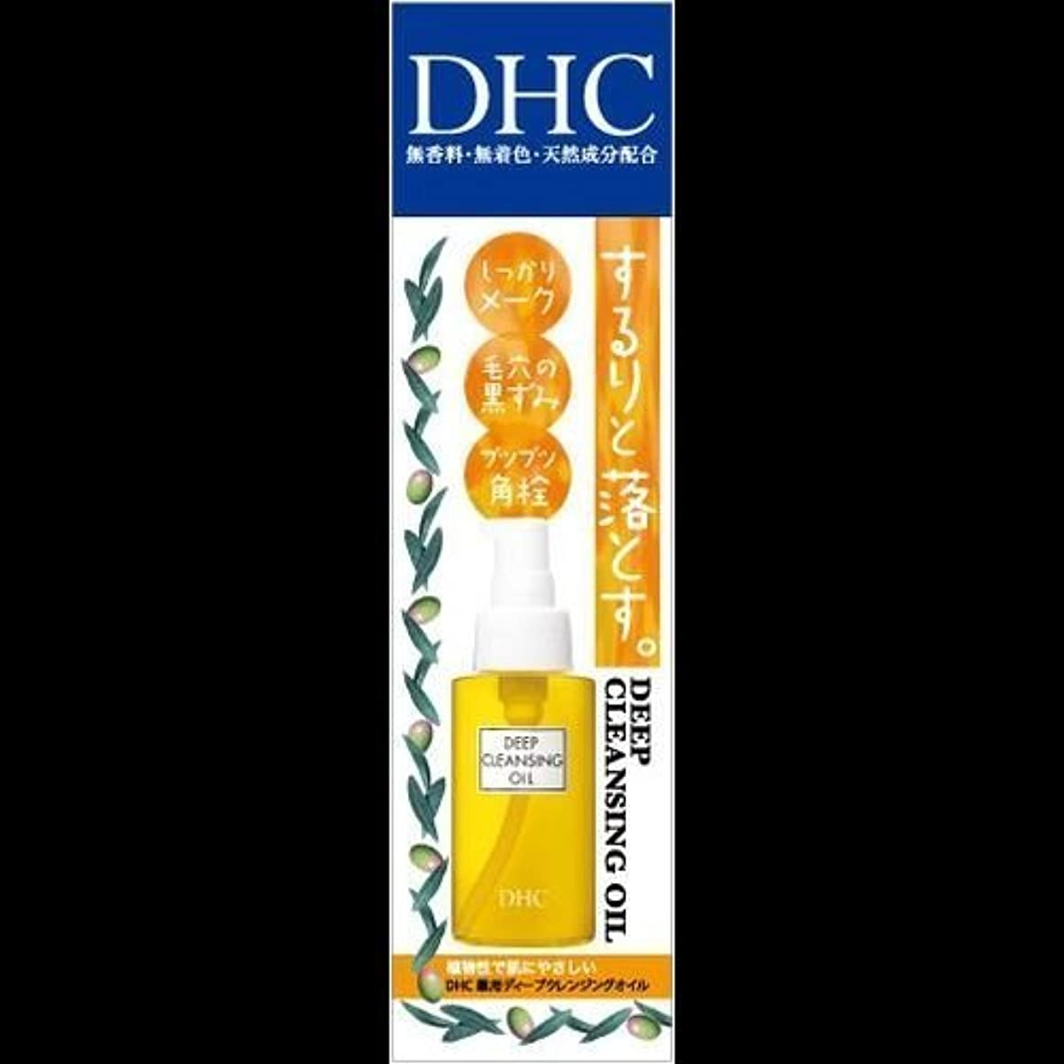 モニター資源あご【まとめ買い】DHC 薬用ディープクレンジングオイル(SS) 70ml ×2セット