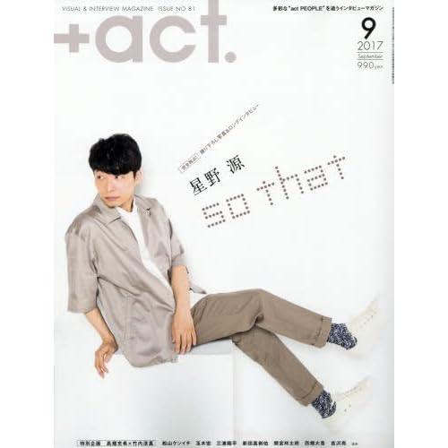+act. ( プラスアクト )―visual interview magazine 2017年 9月号