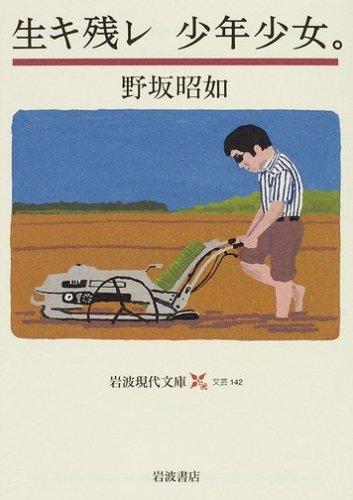 生キ残レ少年少女。 (岩波現代文庫)の詳細を見る