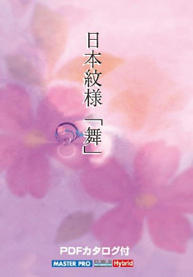 お嬢配置影のある日本紋様 「舞」