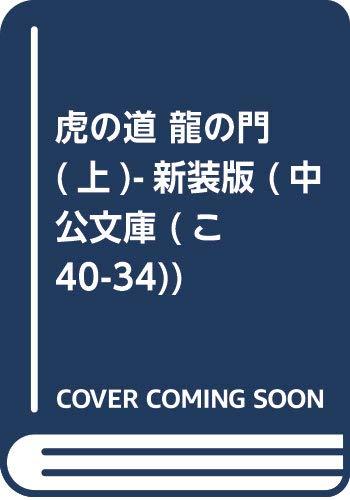 [画像:虎の道 龍の門 (上)-新装版 (中公文庫 (こ40-34))]