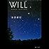 WILL MOMENT (集英社文庫)